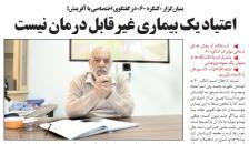 The Founder of Congress 60 in a Dedicated Conversation with Afarinesh Newspaper