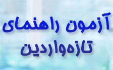 اطلاعیه برگزاری آزمون راهنمای تازهواردین آقایان مسافر