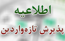 اطلاعیه عدم پذیرش تازهواردین در ایام نوروزی