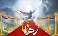 رهایی های روز چهارشنبه مورخ98/05/16