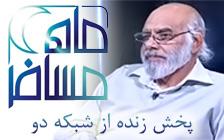 پخش زنده گفت و گوی تلویزیونی مهندس دژاکام در برنامه مسافر ماه