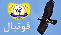برنامه هفته اول مسابقات فوتبال جام عقاب طلایی از دور دوم + نتایج هفته نهم