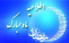 اطلاعیه ویژه ماه مبارک رمضان