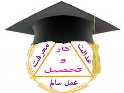 Image result for کار، تحصیل، قدرت