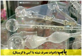 روش درمان شیشه با متد DST
